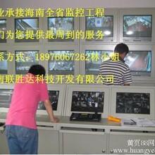 海南安防系统,海口安防监控公司联胜科技好产品好技术好服务