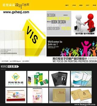 【南宁平面设计报价_南宁广告设计公司画册设计标志LOGO设计平面