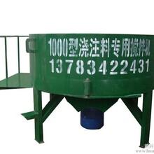 搅拌设备,铁沟浇注料搅拌机,郑州鑫江机械设备有限公司