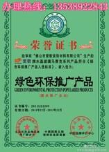 办理绿色环保产品证书