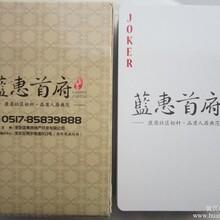 江苏扑克牌印刷厂/扑克牌印刷制作/广告扑克牌印刷/8757/广告扑克