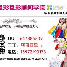 杭州色彩顾问培训学费是多少呀,学习完有证书吗?工作好不好找呢