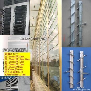 可调光室内外智能铝百叶窗上海兮鸿SL160电动玻璃百叶窗