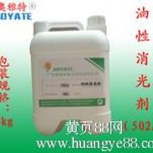 皮革化工油性消光剂502A