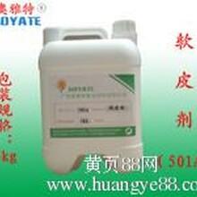 皮革化工软皮剂501A