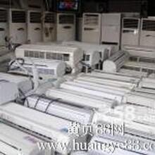 天河区二手空调回收,天河壁挂机回收,专业空调装卸图片