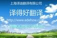 上海译得好提供医疗器械行业翻译报价edehow