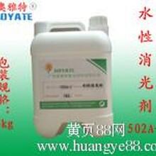 皮革化工水性消光剂502A