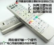 五川工厂定做数字电视机顶盒遥控器批发图片