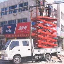 吉林车载式升降机车载式升降平台