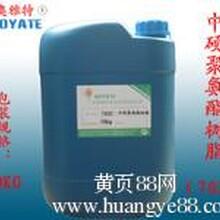 皮革化工中硬聚氨酯树脂702C