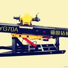 YG70A全液压锚固管棚钻机