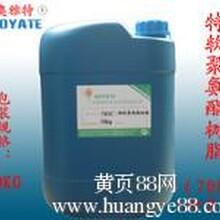 皮革化工特软聚氨酯树脂705C