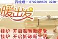 德国艾诺基壁挂炉招河北,沧州,石家庄,保定,河间,廊坊代理商