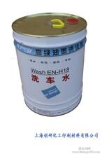 供应印刷UV洗车水_环保洗车水油墨清洗剂_洗车水使用方法图片