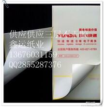 供应三层热敏不干胶面单印刷,三层热敏不干胶面单印刷厂家,技术保证