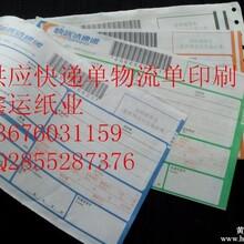 专业印刷三联四联五联六联快递单,带条码带背胶,量大优惠