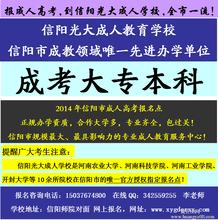 免费提供报名咨询服务_成人高考报名点_信阳光大成人学校
