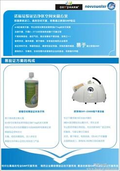 几种常见的生物安全柜消毒方法及消毒服务费用