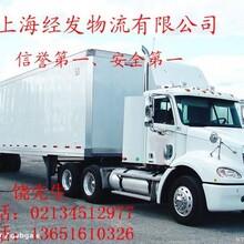 上海至广东专线直达上海至广东物流公司上海至广东那家物流好