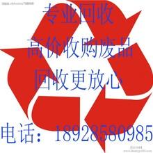 佛山废品回收公司回收废品废料废金属废塑胶废旧电子产品稀有金属等废品收购