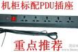 专营济南鼎固PDU插座和机房布线行业
