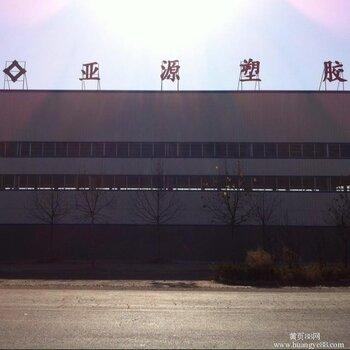郑州市亚源塑胶有限公司