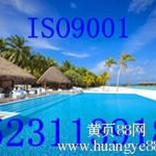 宁晋ISO9000认证,宁晋ISO9001认证