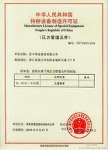 聚乙烯管材生产许可证A2级代办流程