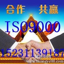 邢台ISO9000认证,邢台ISO9001认证