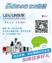 淮北净水器代理找乐泉,知名品牌,免费加盟