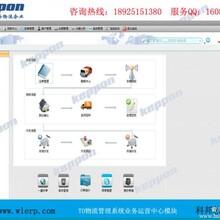 湖南零担运输管理软件零担专线物流软件