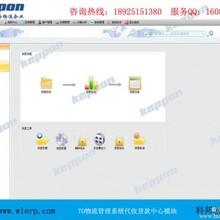 四川专线运输物流管理软件零担专线物流软件