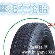 供潍坊机动车外胎哪家好潍坊品牌机动车外胎潍坊机动车实