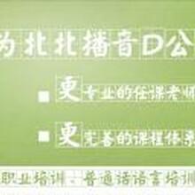 在郑州河南话太严重了想纠正方言怎么办-北北教育来帮您