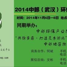 2014武汉国际环保产业博览会