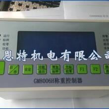 GM8006H称重控制亚博直播APP,亚博赛事直播|首页智能控制仪皮带秤仪表调速秤定量给料机仪表图片