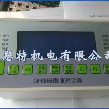GM8006H称重控制器智能控制仪皮带秤仪表调速秤定量给料机仪表