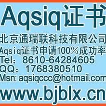 aqsiq注册aqsiq证书