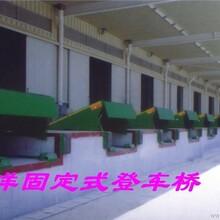 供应吉林固定式货物装卸过桥/物流专用货物上下装卸平台设备
