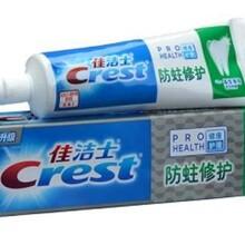 佳洁士防蛀修护牙膏批发