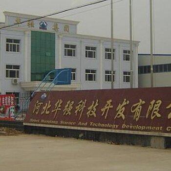 河北华强科技开发有限公司总部