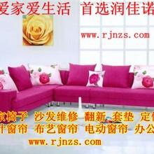 北京高回弹沙发垫沙发套沙发维修办公椅翻新餐椅换面维修