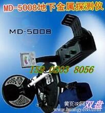 MD-5008经典双盘地下金属探测器