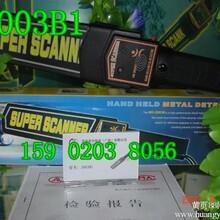3003B1新型手持式金属探测器