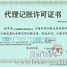 南京代理记账149元