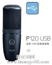 爱科技AKGPerception120USB内置声卡电容麦克风