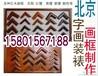 北京宣纸打印国画复制字画扫描