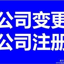 代办朝阳区公司注册营业执照注销怎么办理