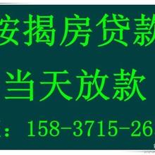 郑州按揭房贷款当天放款郑州快速贷款图片